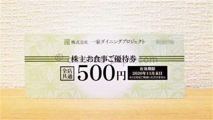 株式会社一家ダイニングプロジェクトの株主優待券(お食事ご優待券)