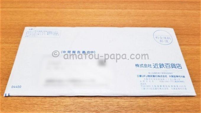 株式会社近鉄百貨店から株主優待が届いた時の封筒