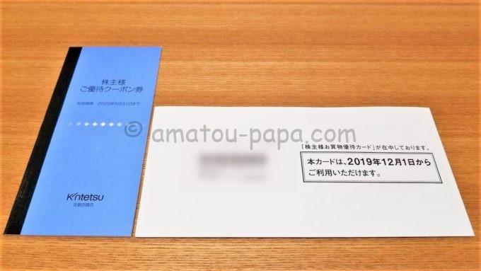 株式会社近鉄百貨店の「株主様ご優待クーポン券」と「株主様お買物優待カードが入っている封筒」