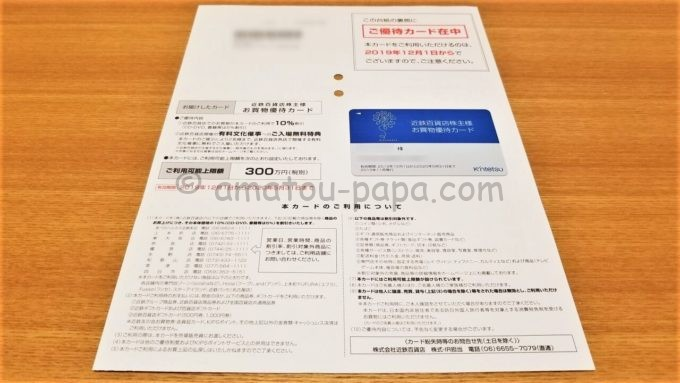 株式会社近鉄百貨店の株主様お買物優待カード