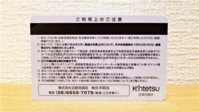 株式会社近鉄百貨店の株主様お買物優待カード(裏面)