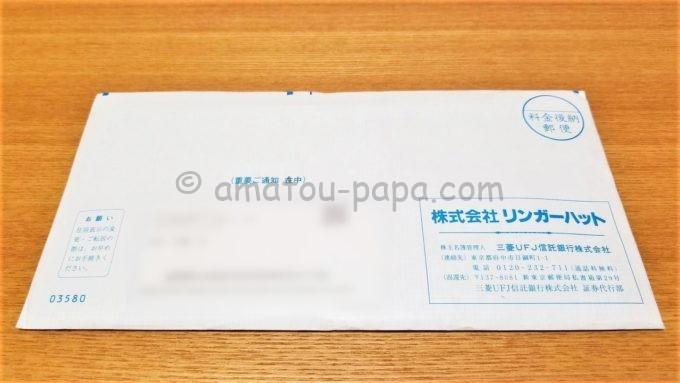 株式会社リンガーハットの株主優待券(食事ご優待券)が届いた時の封筒