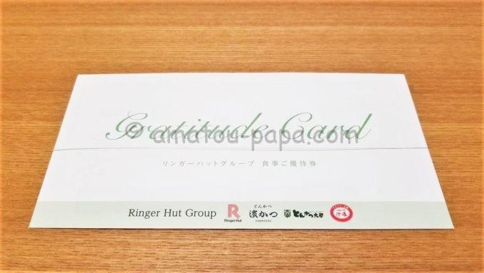 株式会社リンガーハットの株主優待券(食事ご優待券)が入っている封筒