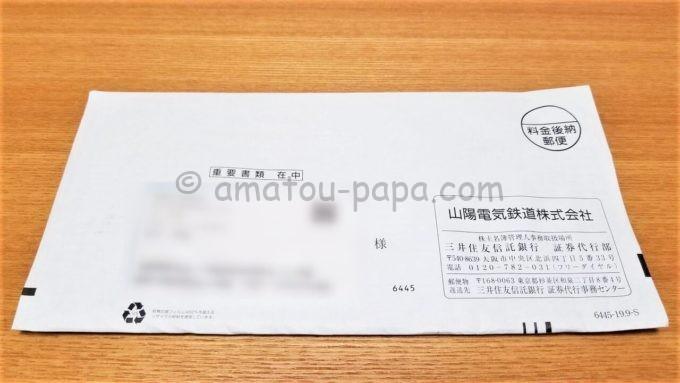 山陽電気鉄道株式会社から株主優待券が届いた時の封筒