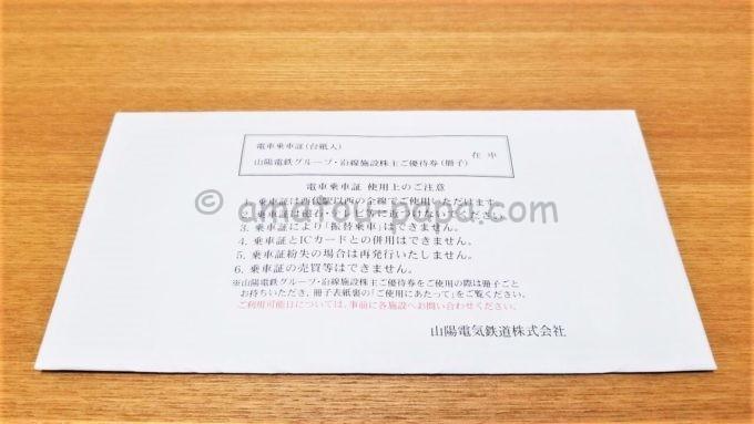 山陽電気鉄道株式会社の株主優待券と株主優待電車乗車証が入っている封筒