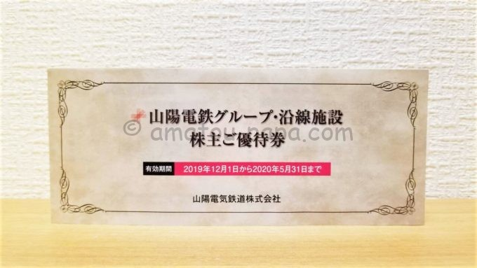 山陽電気鉄道株式会社の山陽電鉄グループ・沿線施設 株主ご優待券