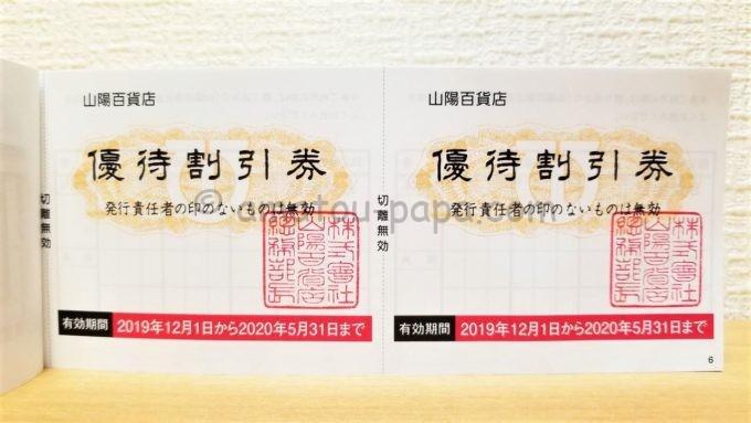 山陽電気鉄道株式会社の株主優待券(山陽百貨店買物5%割引券)
