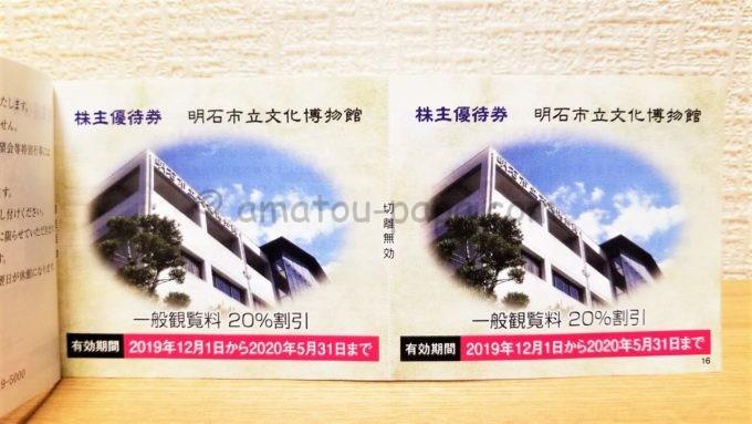 山陽電気鉄道株式会社の株主優待券(明石市立文化博物館一般観覧料20%割引券)