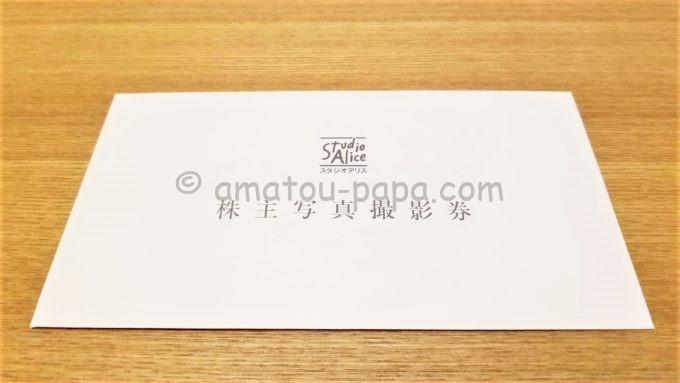 株式会社スタジオアリスの株主写真撮影券が入ってる封筒