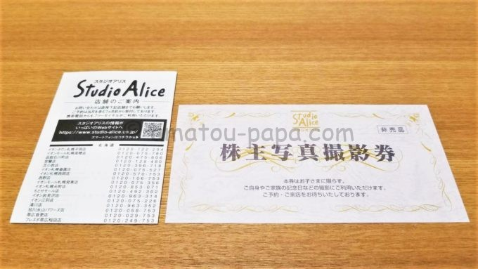 株式会社スタジオアリスの株主写真撮影券と店舗一覧