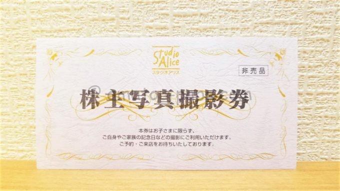 株式会社スタジオアリスの株主写真撮影券