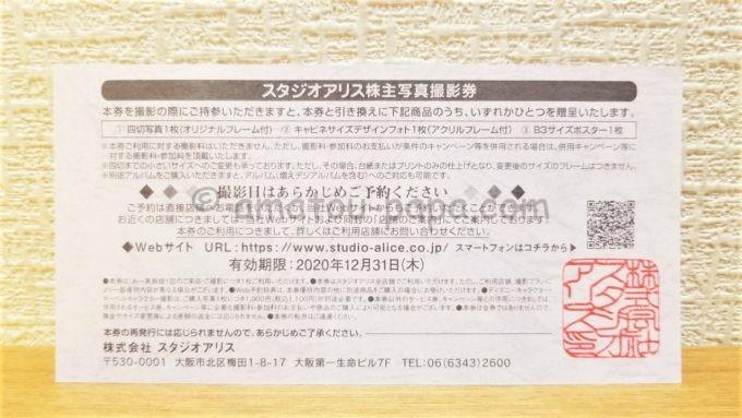 株式会社スタジオアリスの株主写真撮影券(裏面)