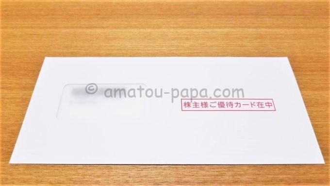 株式会社高島屋の株主様ご優待カードが入っている封筒