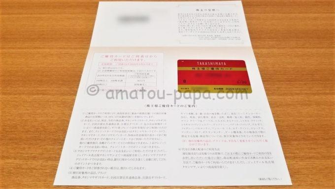 株株式会社高島屋の株主様ご優待カードの使い方が記載されている用紙&株主様ご優待カード
