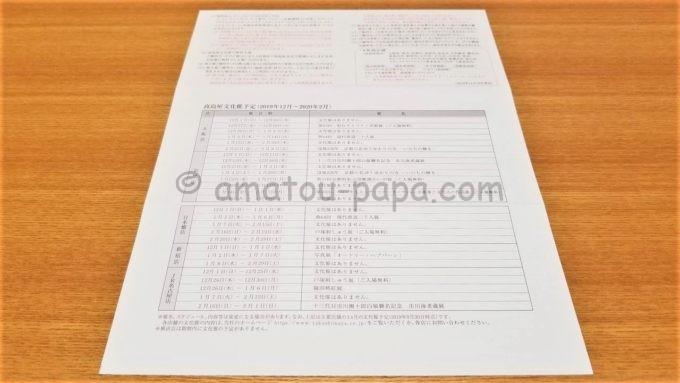 株式会社高島屋の株主様ご優待カードの使い方が記載されている用紙