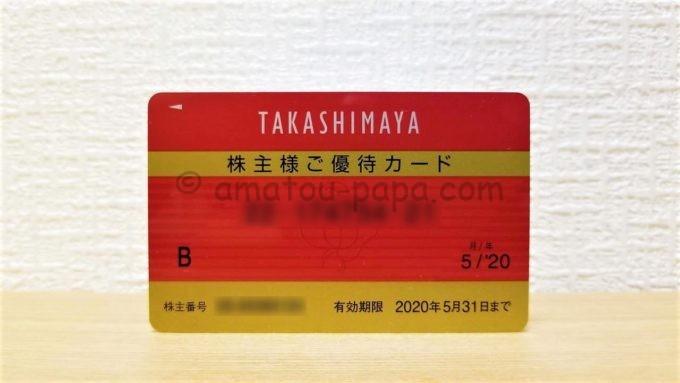 株式会社高島屋の株主様ご優待カード
