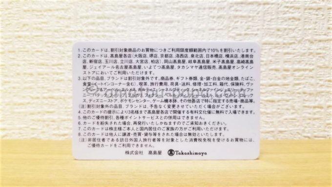 株式会社高島屋の株主様ご優待カードの裏面