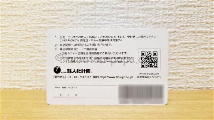 株式会社鉄人化計画の株主会員カードの裏面
