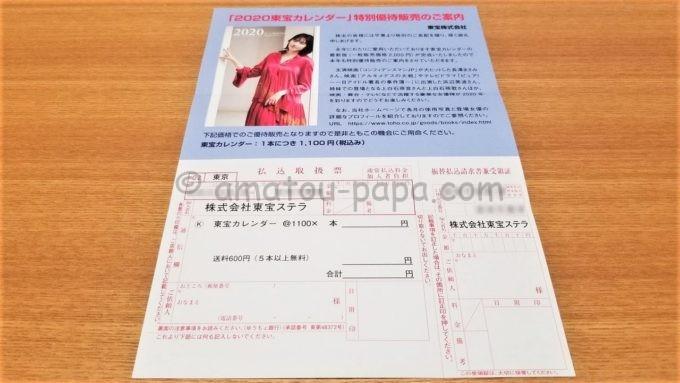 東宝株式会社の「東宝カレンダー」の株主特別優待販売のご案内