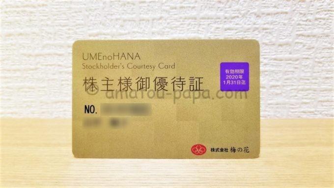株式会社梅の花の株主様御優待証(カード)