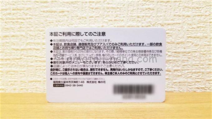 株式会社梅の花の株主様御優待証(カード)の裏面