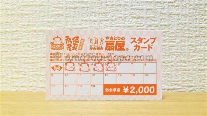 やきとりの扇屋のスタンプカード