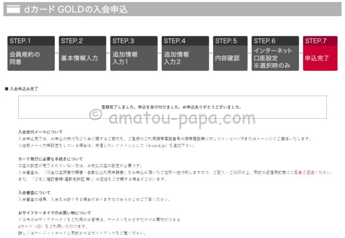 dカード GOLDの申込み完了画面
