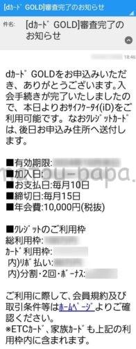 dカード GOLDの審査合格メール