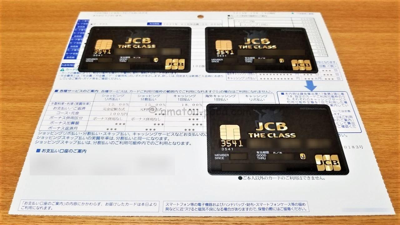 ザクラス 国内最高ランクのステータスを誇るJCBザ・クラスの特徴と評判は?