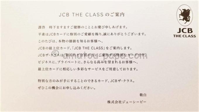 JCB THE CLASS(JCBザ・クラス)のご案内メッセージ