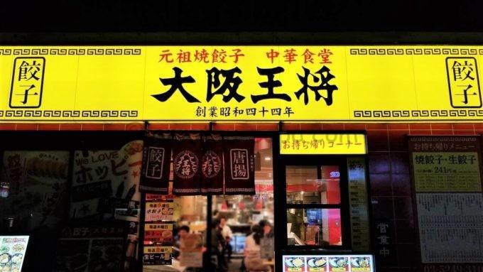 大阪王将の店舗外観