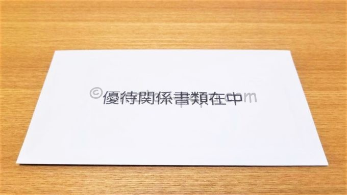 チムニー株式会社の株主優待が入っている封筒