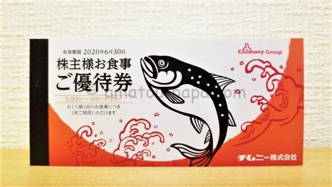 チムニー株式会社の株主様お食事ご優待券の表紙