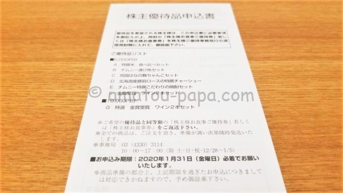 チムニー株式会社の株主優待申込書