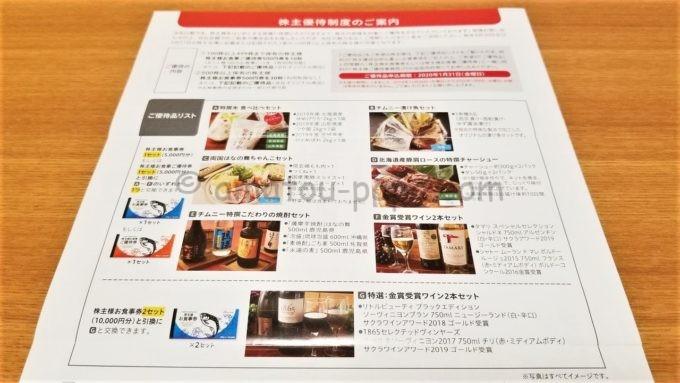 チムニー株式会社の優待品リスト