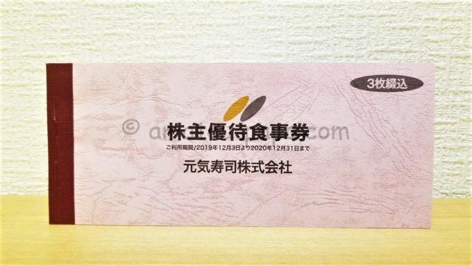 元気寿司株式会社の株主優待食事券の冊子
