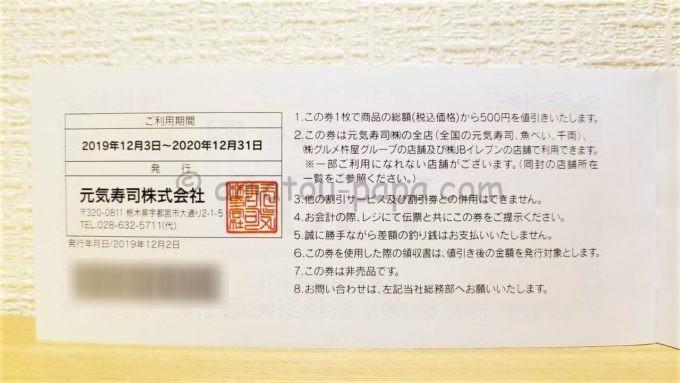 元気寿司株式会社の株主優待券(株主優待食事券)の裏面
