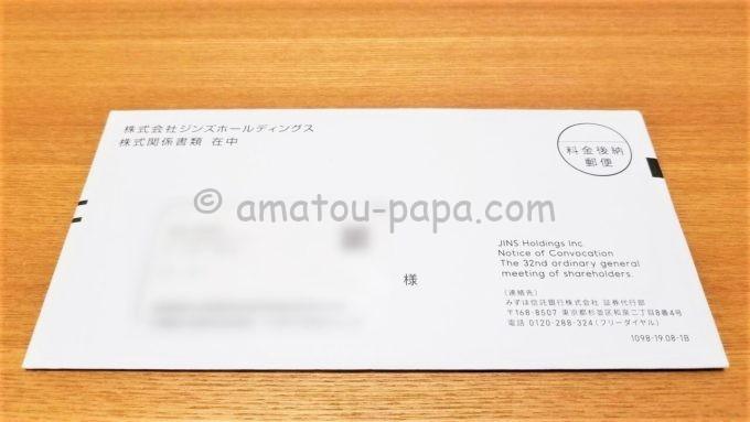 株式会社ジンズホールディングスの株主優待が届いた時の封筒