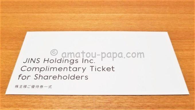 株式会社ジンズホールディングスの株主優待一式が入っている封筒