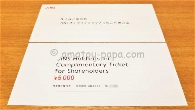 株式会社ジンズホールディングスの株主優待券とJINSオンラインショップでの利用方法
