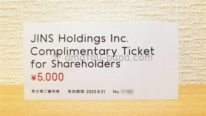 株式会社ジンズホールディングスの株主優待券