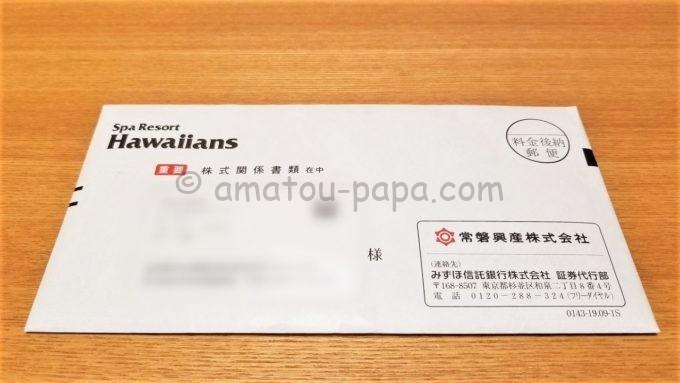 常磐興産株式会社から株主優待が届いた時の封筒