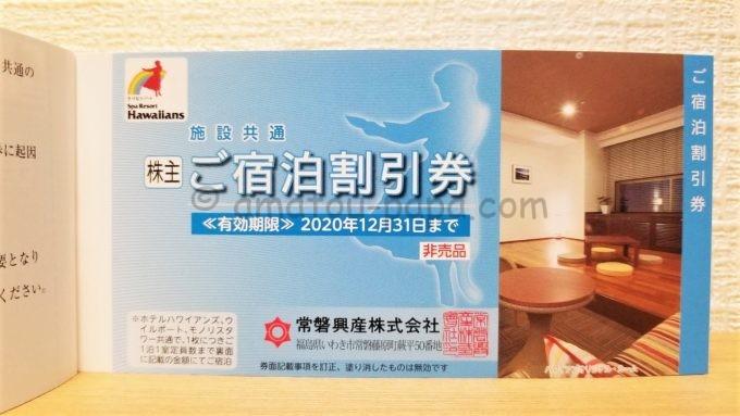 常磐興産株式会社の株主施設共通ご宿泊割引券