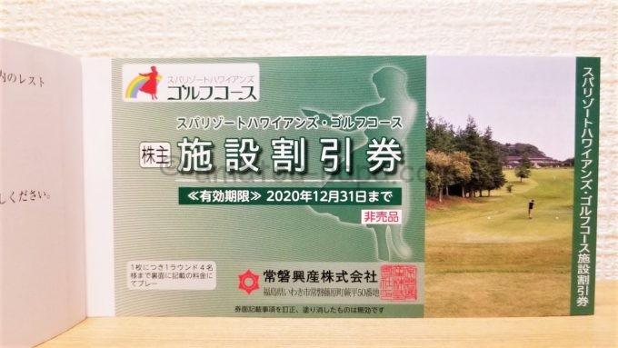 常磐興産株式会社の株主スパリゾートハワイアンズ・ゴルフコース施設割引券
