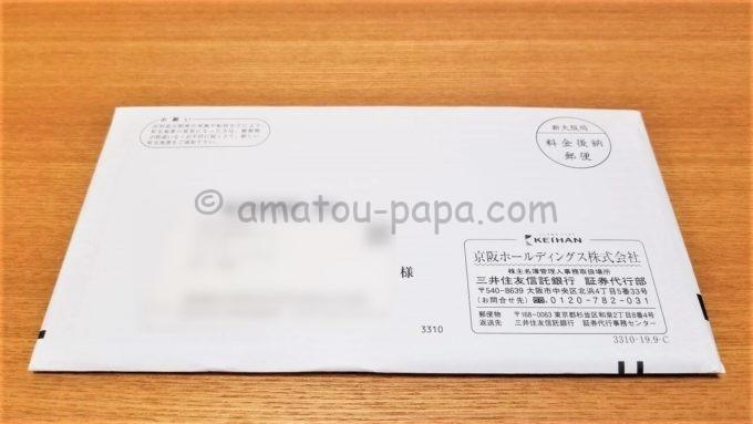 京阪ホールディングス株式会社の株主優待が届いた時の封筒