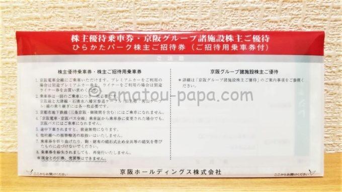 京阪ホールディングス株式会社の株主優待一式(裏面)