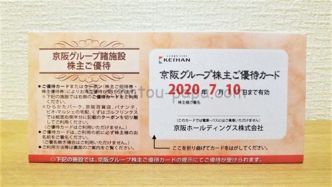 京阪ホールディングス株式会社の京阪グループ株主ご優待カード