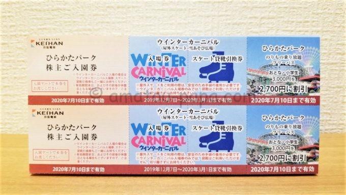 京阪ホールディングス株式会社の株主優待(ひらかたパーク株主ご入園券)