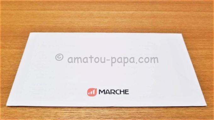 マルシェ株式会社の株主優待券(飲食券)が入っている封筒