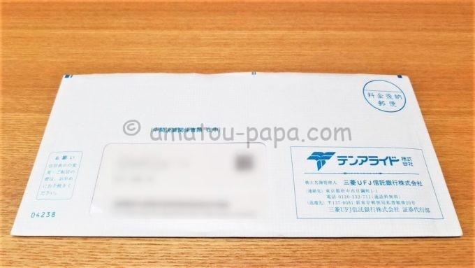 テンアライド株式会社から株主優待が届いた時の封筒
